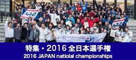 2016全日本選手権