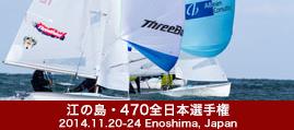 江の島470全日本