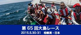 第65回大島レース