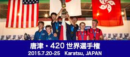 420世界選手権