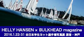 HELLY HANSEN × BULKHEAD magazine