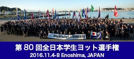 全日本学生ヨット選手権