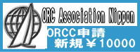 日本ORC協会