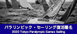 パラリンピックセーリング復活署名