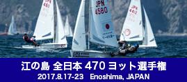 470全日本