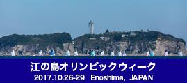江の島オリンピックウィーク