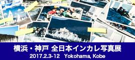 全日本インカレ写真展