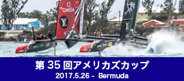 2017americascup