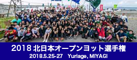 北日本オープンヨット選手権