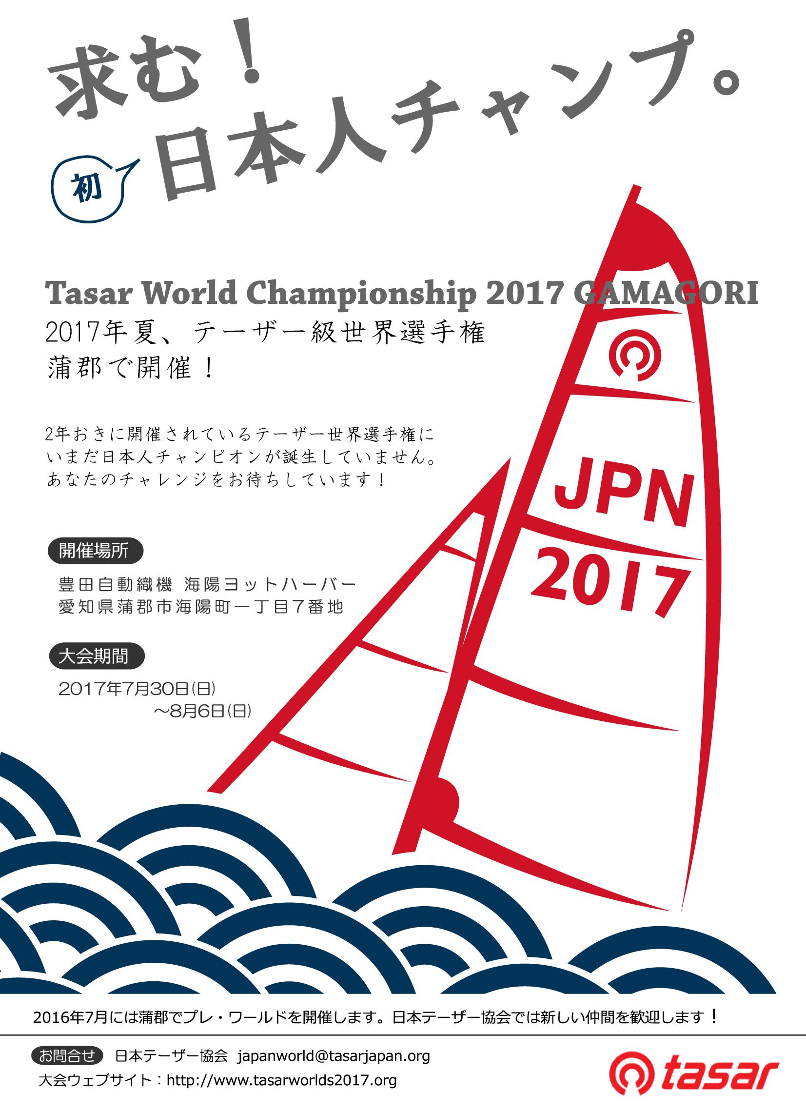 15.08.14_worlds2017_ja3