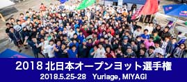 北日本オープンヨット