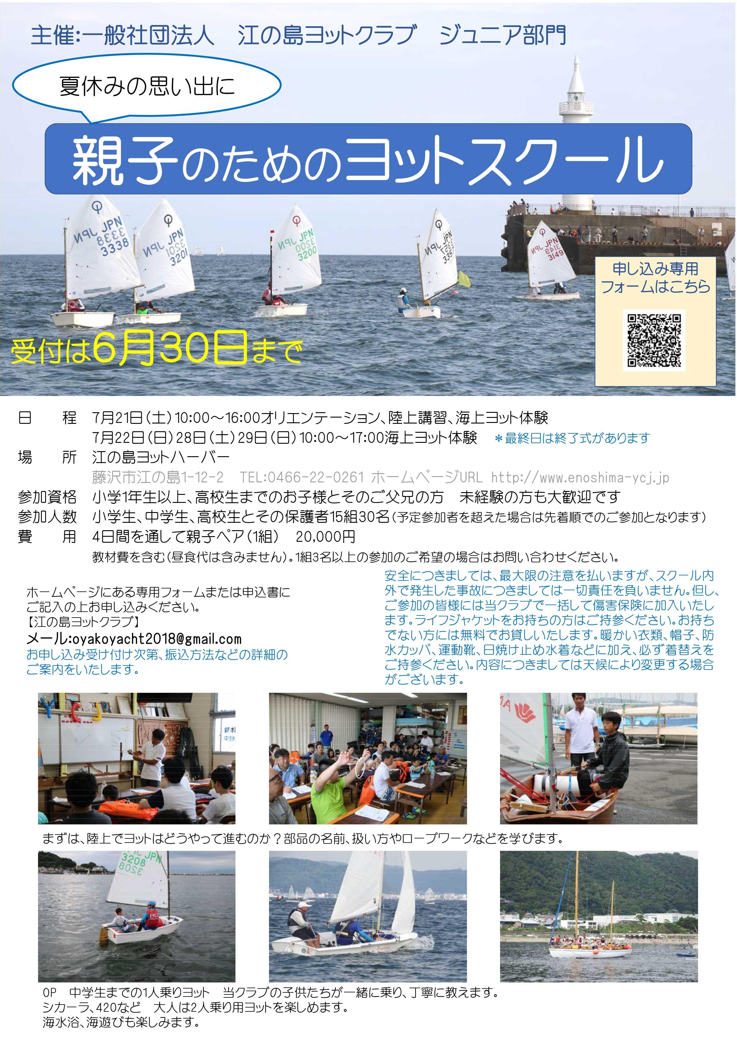 2018-05-28_enoshima