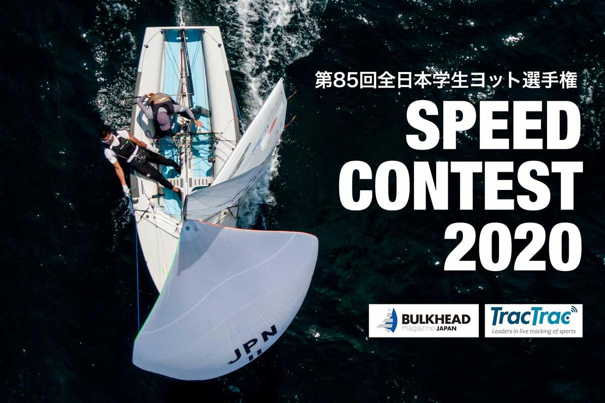 今年も開催します!バルクヘッドマガジン「スピードコンテスト」